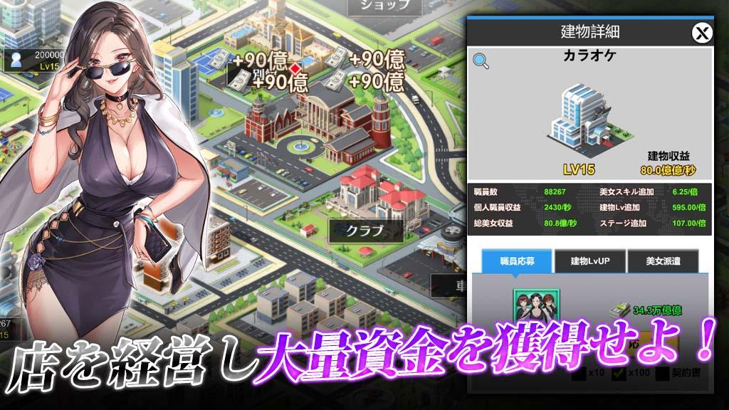 花道 長者 総裁 攻略 億 万 の 【6699】億万長者のゲームシステム紹介【HTML5】